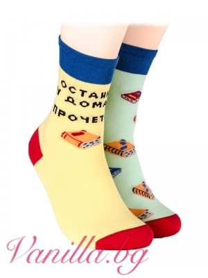 "Чорапи с надпис ""Остани у дома! Прочети книга!"""