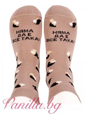 """Чорапи с надпис """"Няма да е все така!"""""""