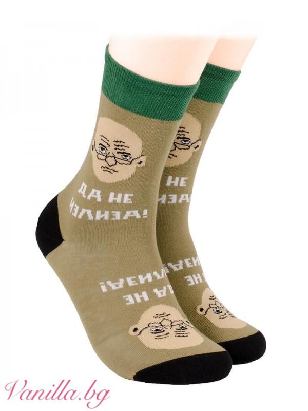 """Генералски чорапи с надпис """"Да не излиза!"""""""