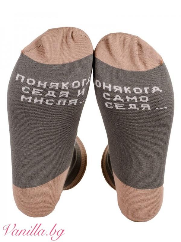 """Чорапи """"Понякога седя и мисля... Понякога само седя..."""""""