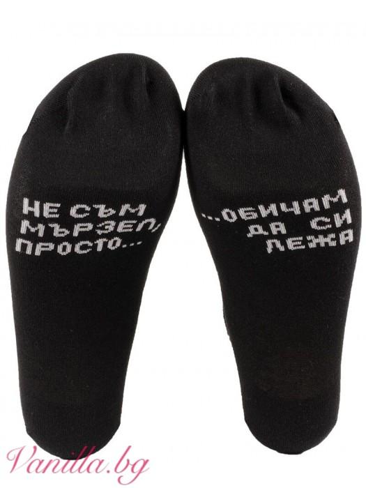 """Чорапи с надпис """"Не съм мързел, просто обичам да си лежа"""""""