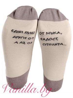 Чорапи за любителите на чашката