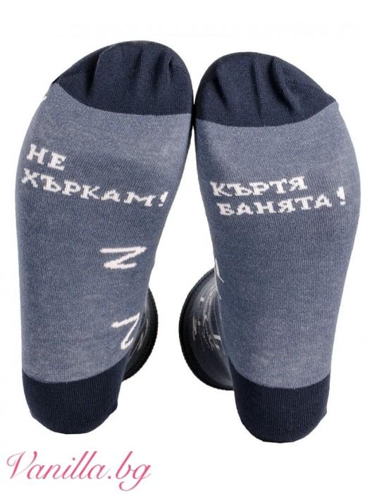 """Чорапи с надпис """"Не хъркам! Къртя банята!"""""""