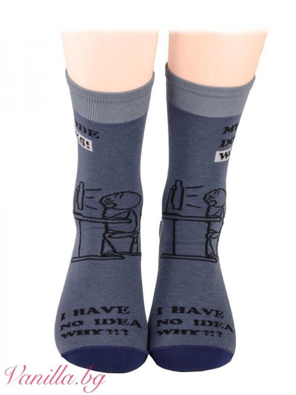 Чорапи за програмисти