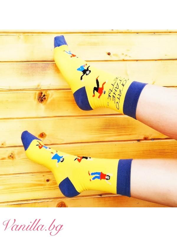 """Чорапи """"Когато стане петък"""""""