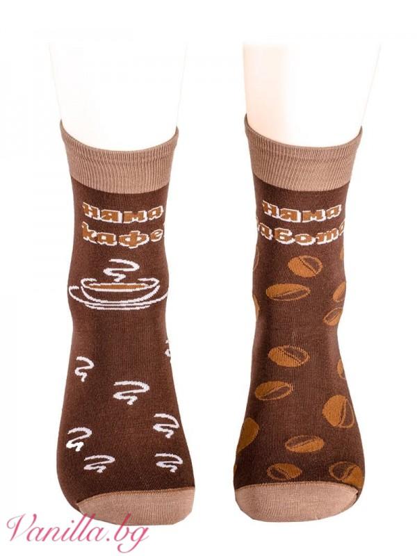 """Чорапи с надпис """"Няма кафе? Няма работа!"""""""