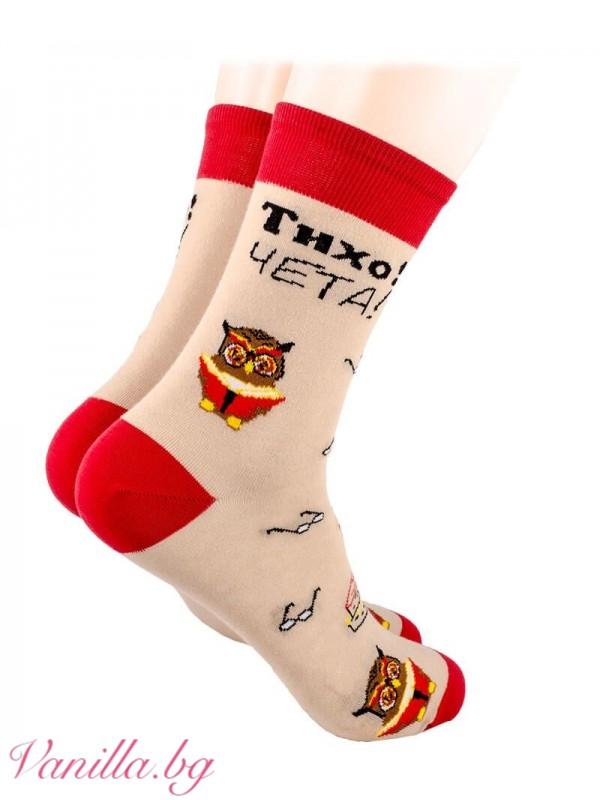 """Чорапи с бухалчета и надпис """"Тихо! Чета!"""""""