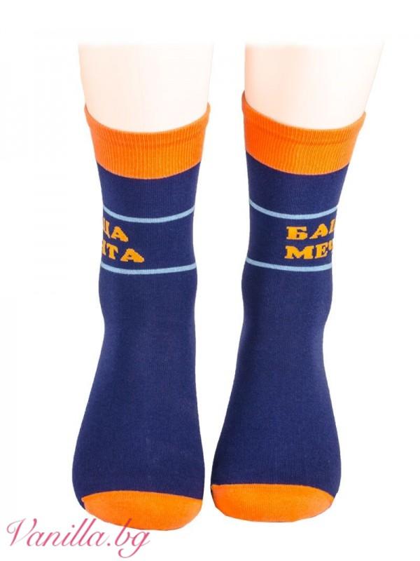 Аксесоари - Чорапи с надпис Баща мечта