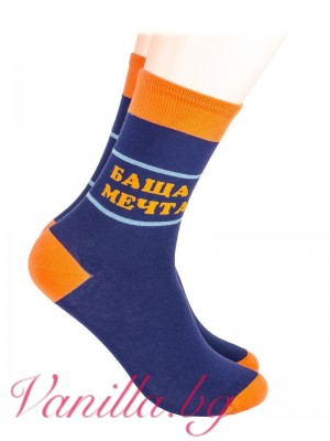 "Чорапи с надпис ""Баща мечта"""