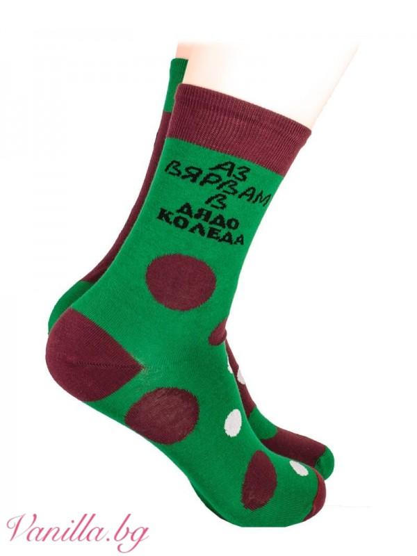 """Чорапи с надпис """"Аз вярвам в Дядо Коледа"""""""