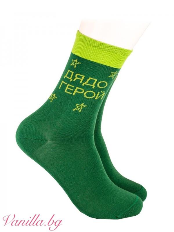 Чорапи за любими дядовци