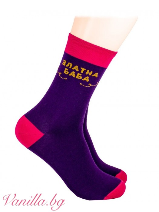 "Чорапи с надпис ""Златна Баба"""