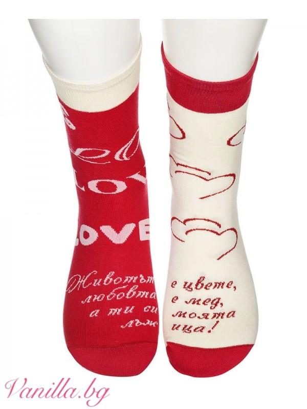 Чорапи с любовно послание