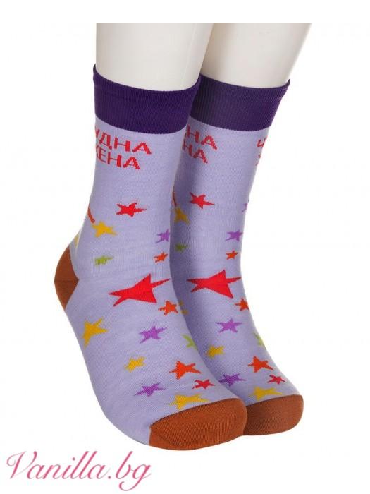 """Чорапи с надпис """"Чудна жена"""""""
