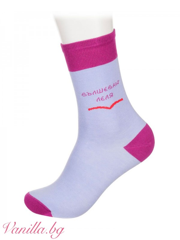 """Чорапи с надпис """"Вълшебна леля"""""""