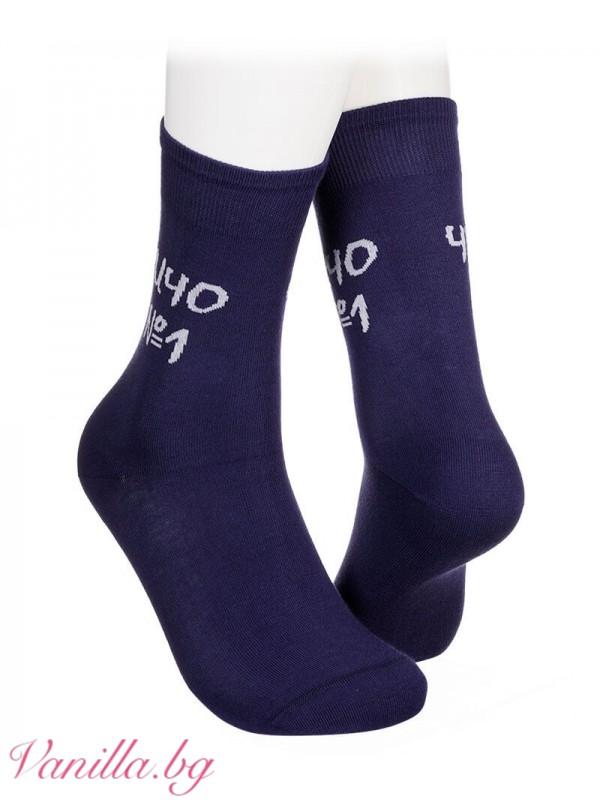 """Чорапи с надпис """"Чичо №1"""""""