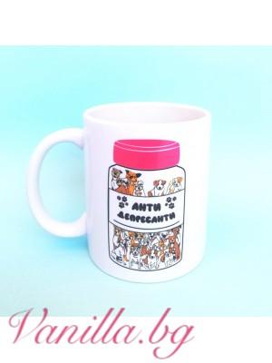"""Чаша с кученца и надпис """"Антидепресанти"""""""