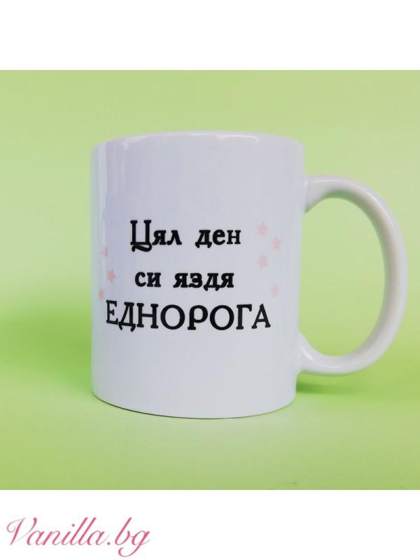 Чаша с еднорог