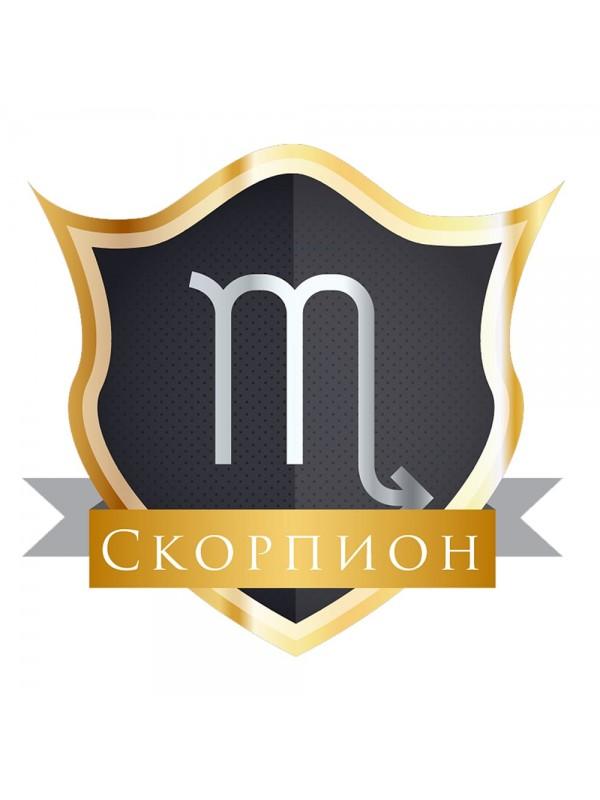 зодии: Скорпион