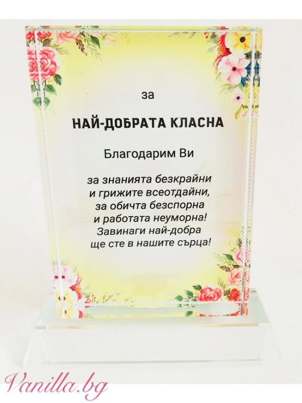 Подарък за учителка - кристален плакет с посвещение