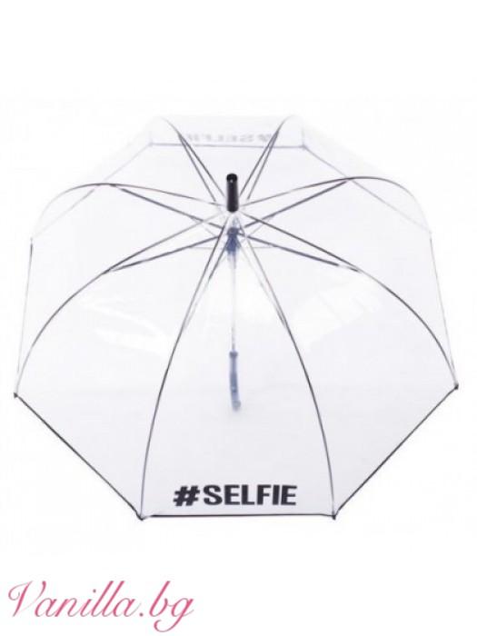 Прозрачен дамски чадър с надпис #SELFIE