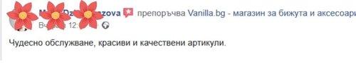 Vanilla.bg отзиви от клиенти